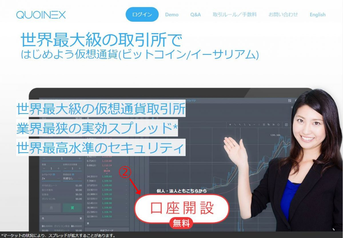 QUOINEXトップ画面